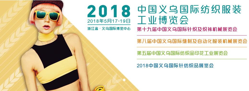 5月义乌纺博会,进科亚虎游戏官网邀您前往